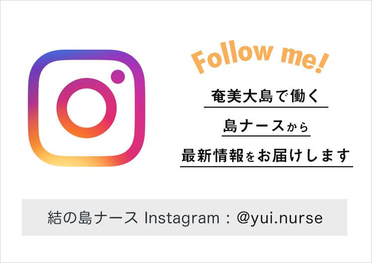 結の島ナース Instagramはじめました。
