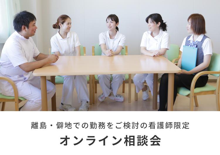 瀬戸内徳洲会病院 オンライン相談会のお知らせ。