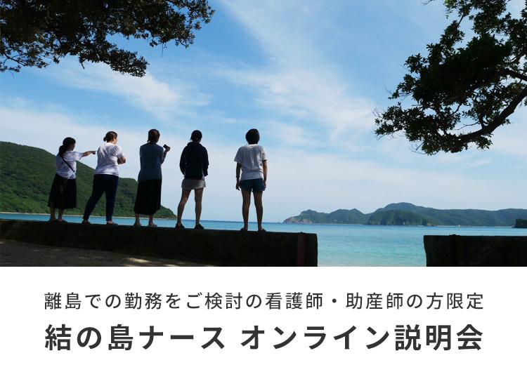 7月14日(火) 16:00〜 結の島ナース オンライン説明会を開催します。