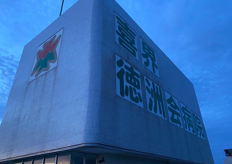 憧れた離島での生活(神奈川県 看護師4年目) 離島 喜界島