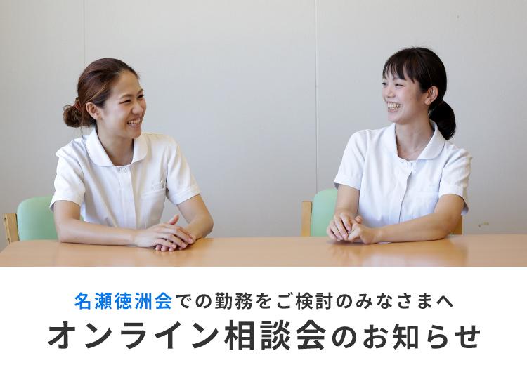 【名瀬徳洲会病院】オンライン相談会開催のお知らせ
