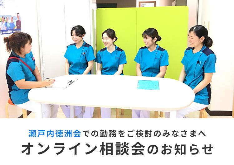 【瀬戸内徳洲会病院】オンライン相談会開催のお知らせ