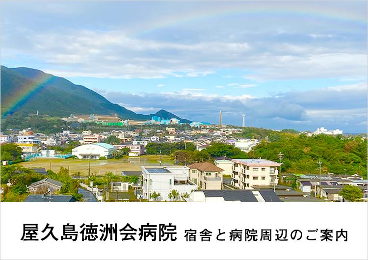 屋久島徳洲会病院より、宿舎と病院周辺の紹介です。