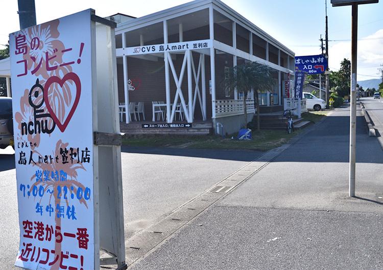 奄美大島 病院 離島 看護師