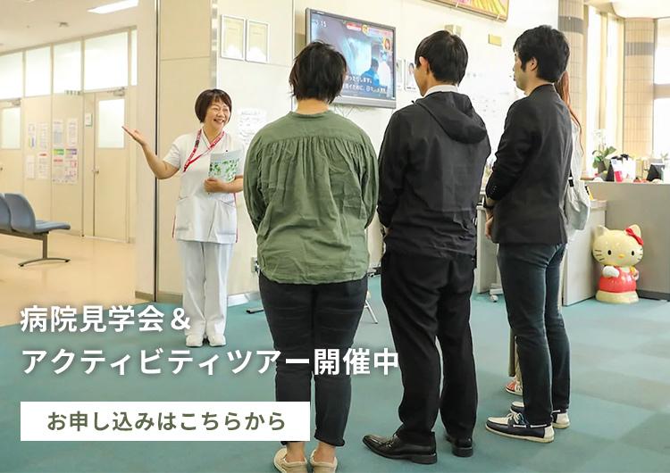 屋久島徳洲会病院 病院見学会&アクティビティツアーのお知らせ