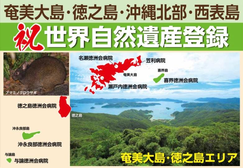 祝 世界自然遺産登録