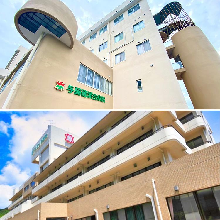 瀬戸内徳洲会病院・与論徳洲会病院のホームページをリニューアルしました。
